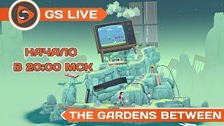 The Gardens Between. Стрим GS LIVE