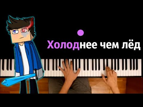 Дамбо Music - Холоднее чем лёд ● караоке | PIANO_KARAOKE ● ᴴᴰ + НОТЫ & MIDI