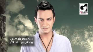 تحميل اغاني سمسم شهاب وحداني وبعيد علي الاخر - Semsem Shehab Wahdany We B3ed 3la Elakher MP3