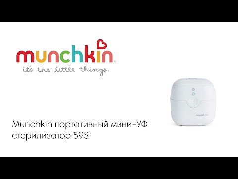 Munchkin портативный мини-УФ стерилизатор 59S