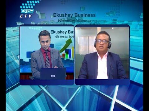Ekushey Business || একুশে বিজনেস || আলোচক: মোহাম্মদ সালেহ আহমেদ, সিইও, আইআইডিএমবি ক্যাপিটাল লিমিটেড || Part 02 || 30 July 2020 || ETV Business