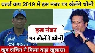 देखिये,Dhoni को लेकर अब Sachin ने किया होश उड़ाने वाला खुलासा,कहा इस नंबर पर खिलाओ नही तो हारेगा भारत
