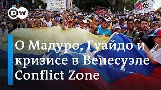 О Мадуро, Гуайдо, страхе, нищете, бегстве и выборах: посол Венесуэлы в ЕС в Conflict Zone на русском