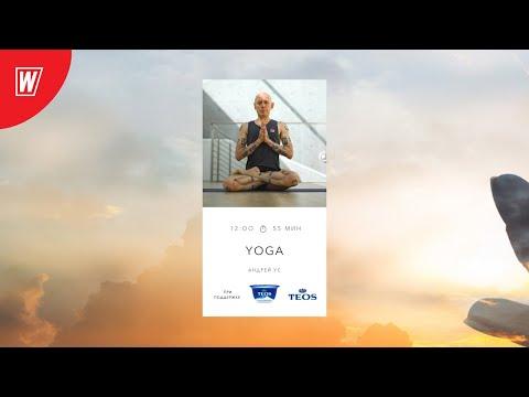 YOGA с Андреем Усом | 21 ноября 2020 | Онлайн-тренировки World Class