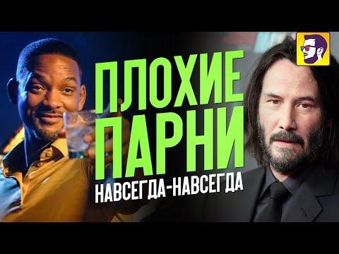 Плохие парни 4 Матрица 4 Холоп круче Мстителей – Новости кино