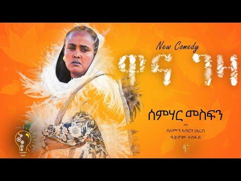 Waka TM :New Eritrean  Comedy 2021(Wana Geza) by Semhar Mesfin (ዋና ገዛ  ብ ሰምሃር መስፍን)