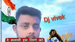Dj vivek - मुफ्त ऑनलाइन वीडियो