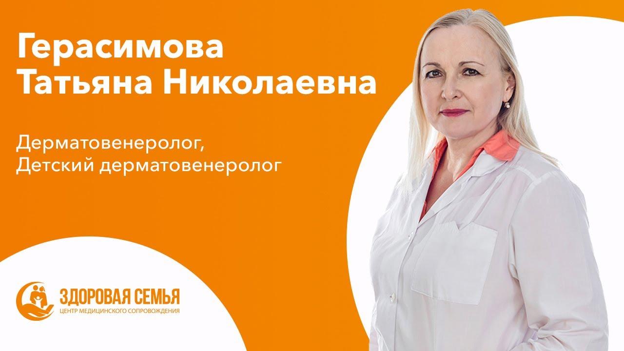 Видеообращение врача
