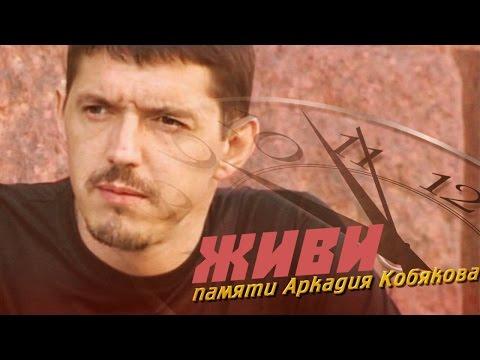 """ЖИВИ"" ПАМЯТИ АРКАДИЯ КОБЯКОВА"