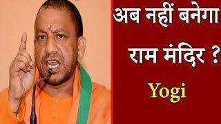 योगी के जवाब से ऐसा लगता है मानो राम मंदिर की आस छोड़ देनी चाहिए