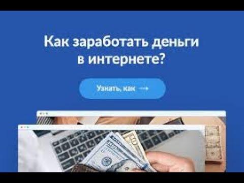 Хочу реально заработать в интернете без вложений