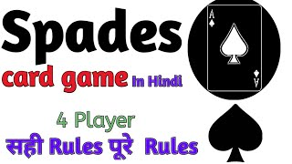 How to play Spades card game in hindi   spades kaise khelte hai   The Games Unboxing