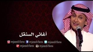 عبدالمجيد عبدالله ـ يا مسافر للجفا | اغاني السنقل تحميل MP3