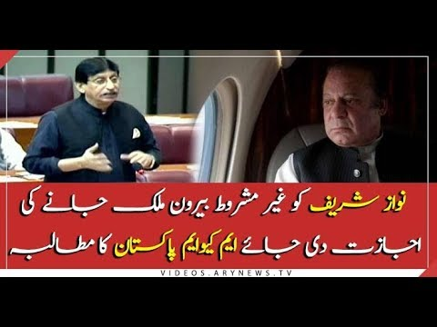 Nawaz to be allowed to go abroad unconditionally, MQM-P