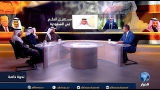 """مستقبل السعودية """"بعد اغتيال خاشقجي"""" من وجهة نظر المعارضة.. الجزء الاول"""