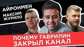 Почему Евгений ГАВРИЛИН закрыл свой канал Жизнь Би? Айронмен Макс Журило: как зарабатывать на ЗОЖе?