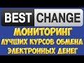 Bestchange.ru -Мониторинг лучших курсов обмена электронных денег