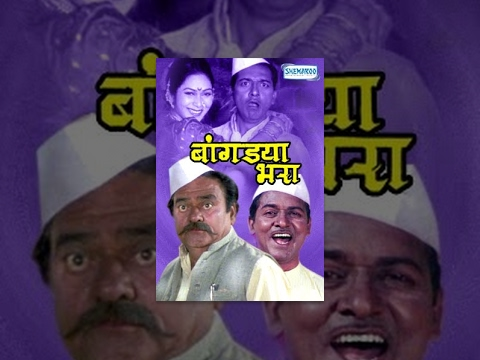 Bangdya Bhara (2001) - Jagannath Pasale - Annapurna - Chetan Dalvi - Popular Marathi Movie
