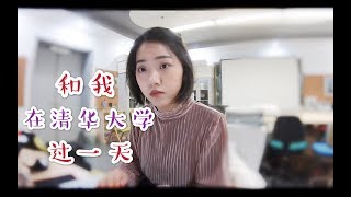 【Vlog2】One day of a student in Tsinghua University