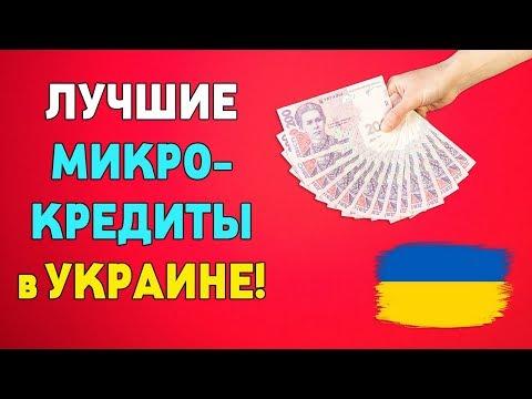 ТОП 5 Микро Кредитов в Украине без Отказа даже с плохой КИ! Лучшие Займы в Украине!