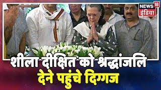 शीला दीक्षित को श्रद्धांजलि देने निगमबोध घाट पहुंचे अमित शाह, सोनिया-प्रियंका भी मौजूद
