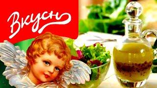 Вкуснейшая заправка для салата. Божественно вкусно и ароматно.