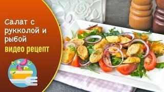 Салат с рукколой и рыбой — видео рецепт