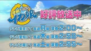 vidéo Shinryaku ! Ika Musume - Bande annonce