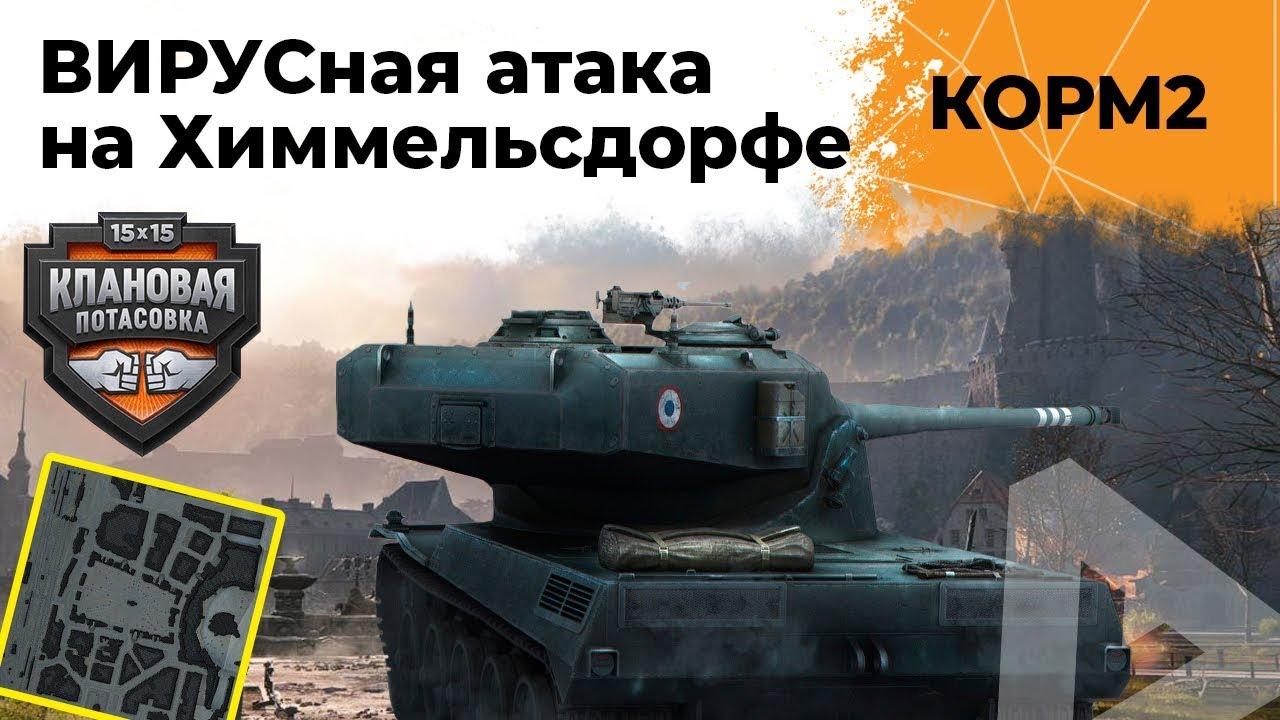КОРМ2. ВИРУСная атака на Химмельсдорфе.