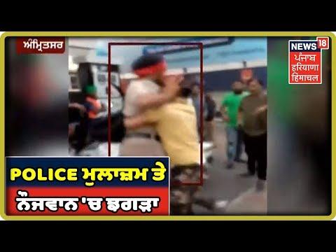 Amritsar 'ਚ Police ਮੁਲਾਜ਼ਮ ਤੇ ਨੌਜਵਾਨ ਵਿਚਾਲੇ Petrol ਪਵਾਉਣ ਨੂੰ ਲੈ ਕੇ ਝਗੜਾ, ਘਟਨਾ CCTV 'ਚ ਕੈਦ