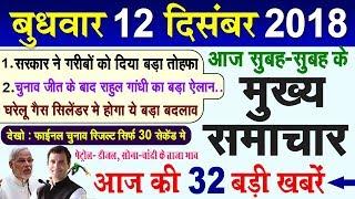 Today Breaking News ! आज 12 दिसंबर के मुख्य समाचार, 12 December PM Modi Petrol, Bank, LPG, Election