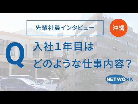 【先輩社員インタビュー・沖縄】Q. 入社1年目はどのような仕事内容?