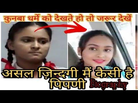 Pipni ( पिपनी जीवन परिचय  ) Kunba Dharme ki Preet Kaur Biography  Lifestyle  Family Hobbies