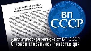 ВП СССР О новой глобальной повестке дня. 19 сентября 2016 г.