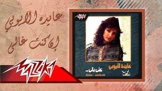 اغاني طرب MP3 En Kont Ghaly - Aida el Ayoubi إن كنت غالى - عايدة الأيوبي تحميل MP3