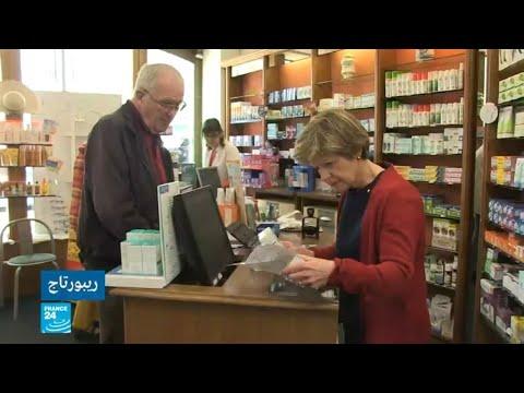 العرب اليوم - شاهد: مرضى باركنسون في فرنسا يعانون نقصا حادًا في أدويتهم الأساسية
