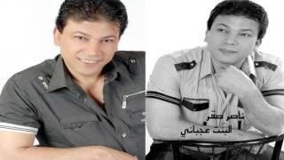 ناصر صقر - البت عجبانى