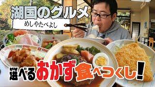 【湖国のグルメ】めしやたべよし【選べるおかず食べつくし!】