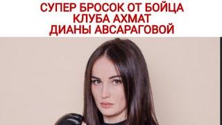 TGC-1   Diana Avsaragova vs Ania Lurchenkova