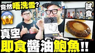 【試食】白飯神偷!真空即食韓國『醬油鮑魚』(竟然唔洗雪?!)😱 w/ Billy2046