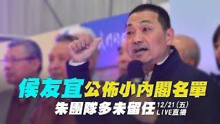 侯友宜公佈小內閣名單 朱團隊多未留任