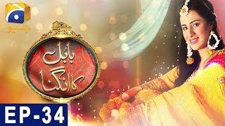 Babul Ka Angna - Episode 34   HAR PAL GEO