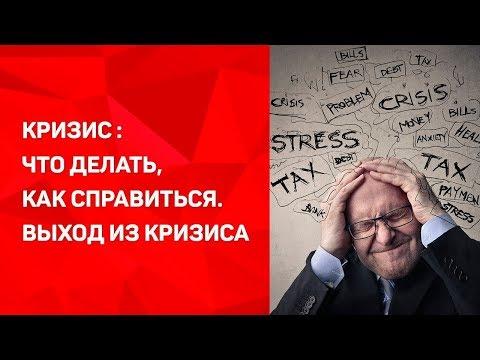 Что делать в кризис?
