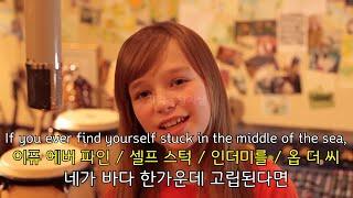 """[수업자료] 음악&영어 """"Count On Me"""" 자막가사뜻한글해석발음"""