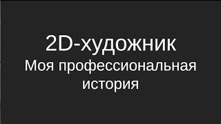 2D-художник моя профессия - Александра Меньшикова [GrindConf November 2019]