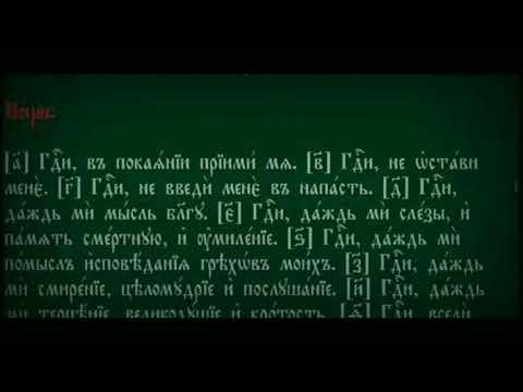 Вечерние молитвы на церковнославянском