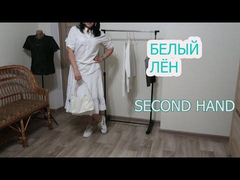 СЕКОНД ХЕНД-  НАБИРАЕМ У ДРУЗЕЙ! БЕЛЫЙ ЛЁН И НЕ ТОЛЬКО