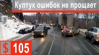 $105 Cкания S500 Опасный и коварный перевал Култук!!! Опять аварии и гололед)))