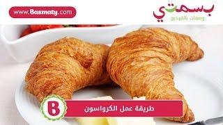 طريقة عمل الكرواسون - How to Make Croissants