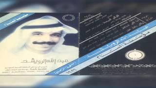 عبدالله الرويشد - أنا اللي استاهل | النسخة الأصلية 1986م